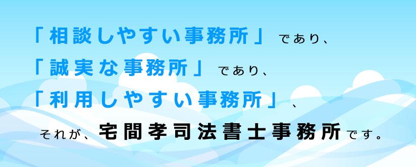 札幌市厚別区・宅間孝司法書士事務所